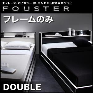 収納ベッド ダブル【Fouster】【フレームのみ】 黒×ホワイトエッジ モノトーン・バイカラー_棚・コンセント付き収納ベッド【Fouster】フースター