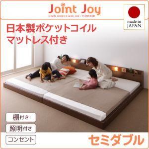 連結ベッド セミダブル【JointJoy】【日本製ポケットコイルマットレス付き】ブラウン 親子で寝られる棚・照明付き連結ベッド【JointJoy】ジョイント・ジョイ【代引不可】