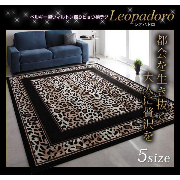 ラグマット 200×200cm【Leopadoro】ベルギー製ウィルトン織りヒョウ柄ラグ【Leopadoro】レオパドロ【代引不可】