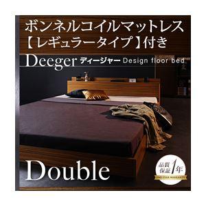 フロアベッド ダブル【Deeger】【ボンネル:レギュラー付き】フレーム:ブラウン マットレスカラー:ブラック 棚・コンセント付きフロアベッド【Deeger】ディージャー