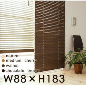ブラインド 幅88×高さ183cm【MOKUBE】チョコレートブラウン 木製ブラインド【MOKUBE】もくべ【代引不可】