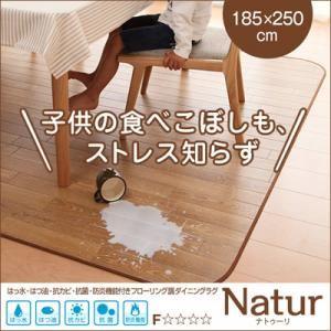 ラグマット 185×250cm【Natur】ホワイト 撥水・はつ油・抗カビ・抗菌・防炎機能付きフローリング調ダイニングラグ【Natur】ナトゥーリ【代引不可】