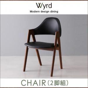 【テーブルなし】チェア2脚セット ブラック 【Wyrd】 天然木ウォールナットモダンデザインダイニング 【Wyrd】ヴィールド