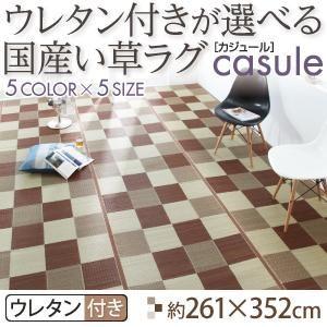 ラグマット 261×352cm【casule】グリーン ウレタン付きが選べる国産い草ラグ【casule】カジュール ウレタン付き【代引不可】