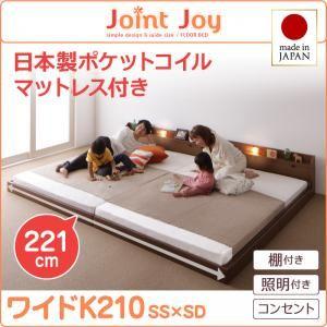 連結ベッド ワイドキング210【JointJoy】【日本製ポケットコイルマットレス付き】ブラウン 親子で寝られる棚・照明付き連結ベッド【JointJoy】ジョイント・ジョイ【代引不可】