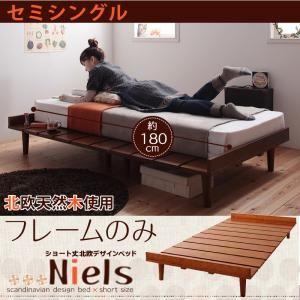 ベッド セミシングル【Niels】【フレームのみ】 ライトブラウン ショート丈北欧デザインベッド【Niels】ニエル