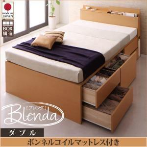 チェストベッド ダブル【Blenda】【ボンネルコイルマットレス付き】 ナチュラル コンセント、収納ヘッドボード付きチェストベッド【Blenda】ブレンダ【代引不可】