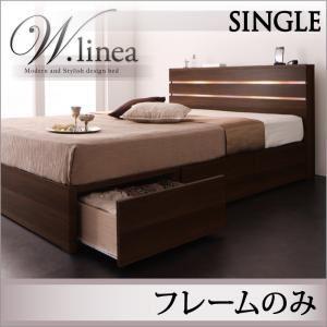 収納ベッド シングル【W.linea】【フレームのみ】 ナチュラル モダンライト・コンセント付き収納ベッド【W.linea】ダブルリネア【代引不可】
