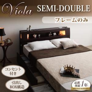 収納ベッド セミダブル【Viola】【フレームのみ】 ダークブラウン モダンライト・コンセント収納付きベッド【Viola】ヴィオラ【代引不可】