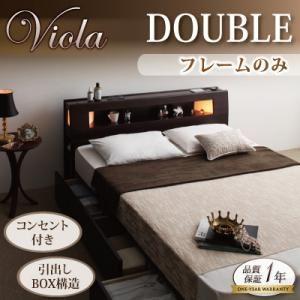 収納ベッド ダブル【Viola】【フレームのみ】 ダークブラウン モダンライト・コンセント収納付きベッド【Viola】ヴィオラ【代引不可】