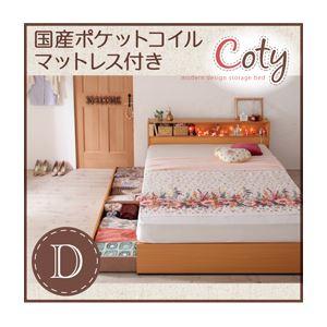 収納ベッド ダブル【Coty】【国産ポケットマットレス付き】フレームカラー:ナチュラル 棚・コンセント付き収納ベッド【Coty】コティ