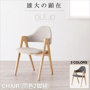 【テーブルなし】チェア2脚セット【OLELO】チャコールグレイ 北欧デザインワイドダイニング【OLELO】オレロ チェア(2脚組)