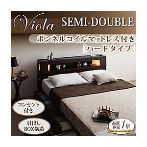 収納ベッド セミダブル【Viola】【ボンネルコイルマットレス:ハード付き】 ダークブラウン モダンライト・コンセント収納付きベッド【Viola】ヴィオラ【代引不可】