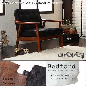 ソファー 1人掛け【Bedford】ブラック 木肘ヴィンテージソファ【Bedford】ベドフォード