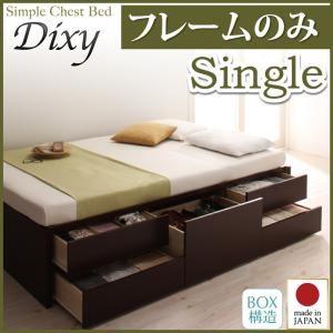 チェストベッド シングル【Dixy】【フレームのみ】 ダークブラウン シンプルチェストベッド【Dixy】ディクシー【代引不可】