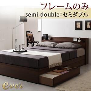 収納ベッド セミダブル【Ever】【フレームのみ】 ナチュラル コンセント付き収納ベッド【Ever】エヴァー