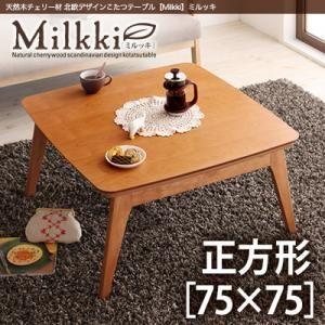 【単品】こたつテーブル 正方形(75×75cm)【Milkki】チェリーブラウン 天然木チェリー材 北欧デザインこたつテーブル 【Milkki】ミルッキ