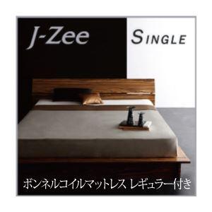 フロアベッド シングル【J-Zee】【ボンネルコイルマットレス:レギュラー付き】 フレームカラー:ブラウン マットレスカラー:アイボリー モダンデザインステージタイプフロアベッド【J-Zee】ジェイ・ジー【代引不可】