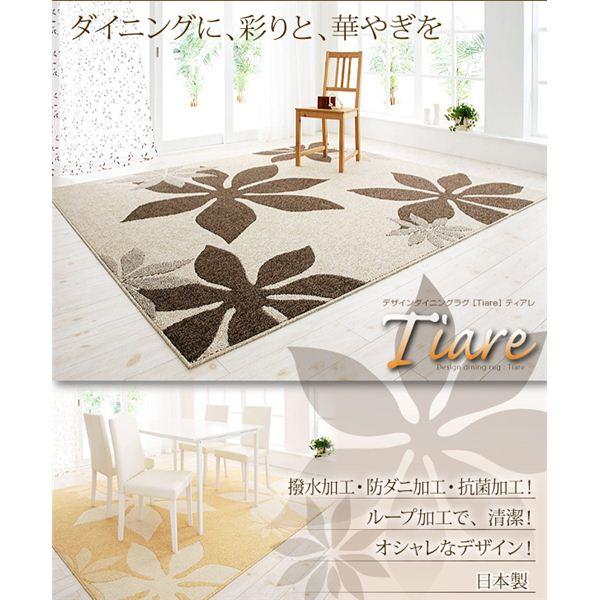 ラグマット 180×220cm【Tiare】アイボリー×ブラウン デザインダイニングラグ【Tiare】ティアレ【代引不可】