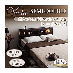 収納ベッド セミダブル【Viola】【ポケットコイルマットレス:ハード付き】 ダークブラウン モダンライト・コンセント収納付きベッド【Viola】ヴィオラ【代引不可】