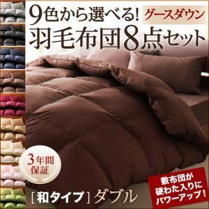 布団8点セット ダブル ミッドナイトブルー 9色から選べる!羽毛布団 グースタイプ 8点セット 和タイプ