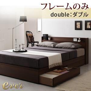 収納ベッド ダブル【Ever】【フレームのみ】 ダークブラウン コンセント付き収納ベッド【Ever】エヴァー