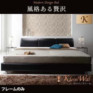 ベッド キング【Klein Wal】【フレームのみ】 ブラック モダンデザインベッド 【Klein Wal】クラインヴァール【代引不可】