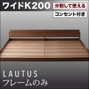 フロアベッド ワイドK200【LAUTUS】【フレームのみ】 ウォルナットブラウン 将来分割して使える・大型モダンフロアベッド【LAUTUS】ラトゥース