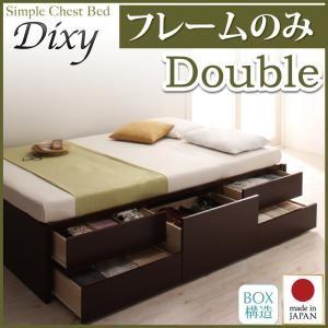 チェストベッド ダブル【Dixy】【フレームのみ】 ダークブラウン シンプルチェストベッド【Dixy】ディクシー【代引不可】