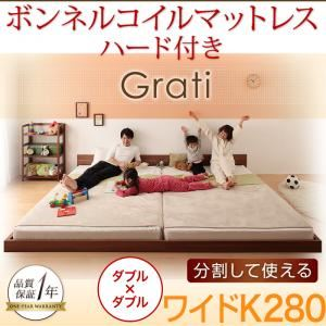 フロアベッド ワイドK280【Grati】【ボンネルコイル:ハード付き】 オークホワイト ずっと使える・将来分割出来る・シンプルデザイン大型フロアベッド 【Grati】グラティー