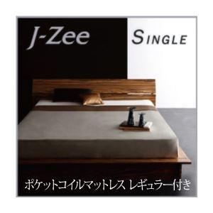 フロアベッド シングル【J-Zee】【ポケットコイルマットレス:レギュラー付き】 フレームカラー:ブラウン マットレスカラー:ブラック モダンデザインステージタイプフロアベッド【J-Zee】ジェイ・ジー【代引不可】