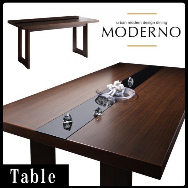 【単品】ダイニングテーブル 幅150cm【MODERNO】アーバンモダンデザインダイニング【MODERNO】モデルノ ウッド×ブラックガラスダイニングテーブル【代引不可】