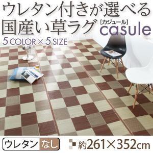ラグマット 261×352cm【casule】グリーン ウレタン付きが選べる国産い草ラグ【casule】カジュール ウレタンなし【代引不可】