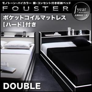 収納ベッド ダブル【Fouster】【ポケットコイルマットレス:ハード付き】 白×ブラックエッジ モノトーン・バイカラー_棚・コンセント付き収納ベッド【Fouster】フースター