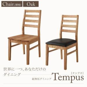 【テーブルなし】チェア【Tempus】PVC座(ブラック) 総無垢材ダイニング【Tempus】テンプス/チェア・オーク(2脚組)【代引不可】