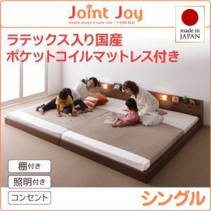 連結ベッド シングル【JointJoy】【天然ラテックス入日本製ポケットコイルマットレス】ブラウン 親子で寝られる棚・照明付き連結ベッド【JointJoy】ジョイント・ジョイ【代引不可】