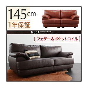 ソファー 145cm【MODA】キャメルブラウン フランス産フェザー入りモダンデザインソファ【MODA】モーダ