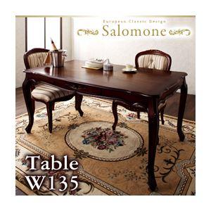 【単品】ダイニングテーブル 幅135cm【Salomone】ブラウン ヨーロピアンクラシックデザイン アンティーク調ダイニング【Salomone】サロモーネ ダイニングテーブル【代引不可】