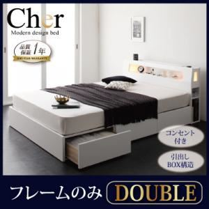 収納ベッド ダブル【Cher】【フレームのみ】 ホワイト モダンライト・コンセント収納付きベッド【Cher】シェール【代引不可】