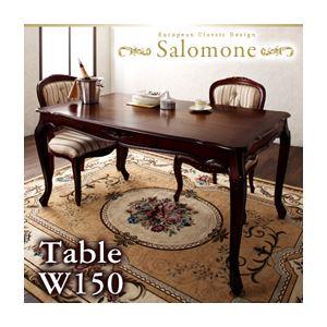 【単品】ダイニングテーブル 幅150cm【Salomone】ブラウン ヨーロピアンクラシックデザイン アンティーク調ダイニング【Salomone】サロモーネ ダイニングテーブル【代引不可】