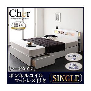収納ベッド シングル【Cher】【ボンネルコイルマットレス:ハード付き】 ホワイト モダンライト・コンセント収納付きベッド【Cher】シェール【代引不可】