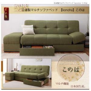 ソファーベッド ブラウン 日本製マルチソファベッド【konoha】このは【代引不可】