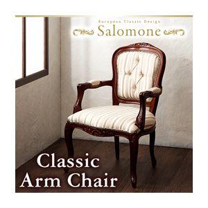 【テーブルなし】チェア【Salomone】ブラウン ヨーロピアンクラシックデザイン アンティーク調ダイニング【Salomone】サロモーネ/アームチェア【代引不可】