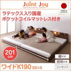 連結ベッド ワイドキング190【JointJoy】【天然ラテックス入日本製ポケットコイルマットレス】ホワイト 親子で寝られる棚・照明付き連結ベッド【JointJoy】ジョイント・ジョイ【代引不可】