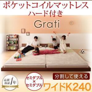 フロアベッド ワイドK240【Grati】【ポケットコイル:ハード付き】 オークホワイト ずっと使える・将来分割出来る・シンプルデザイン大型フロアベッド 【Grati】グラティー