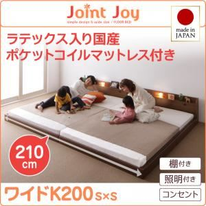 連結ベッド ワイドキング200【JointJoy】【天然ラテックス入日本製ポケットコイルマットレス】ブラウン 親子で寝られる棚・照明付き連結ベッド【JointJoy】ジョイント・ジョイ【代引不可】