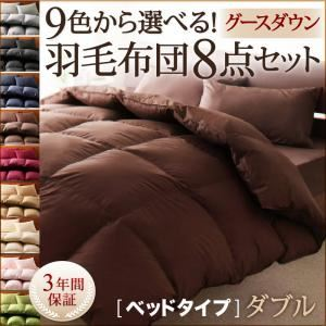 布団8点セット ダブル シルバーアッシュ 9色から選べる!羽毛布団 グースタイプ 8点セット【ベッドタイプ】