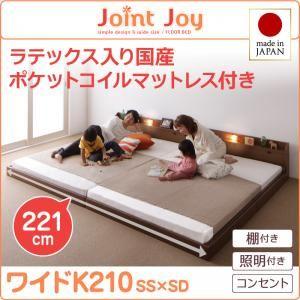 連結ベッド ワイドキング210【JointJoy】【天然ラテックス入日本製ポケットコイルマットレス】ホワイト 親子で寝られる棚・照明付き連結ベッド【JointJoy】ジョイント・ジョイ【代引不可】