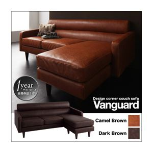 ソファー【Vanguard】キャメルブラウン デザインコーナーカウチソファ【Vanguard】ヴァンガード【代引不可】
