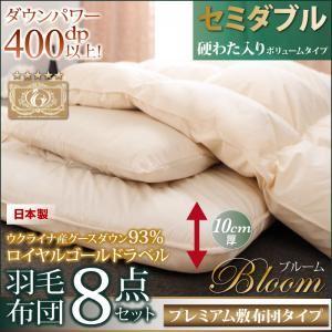 布団8点セット セミダブル【Bloom】アイボリー ボリュームタイプ 日本製ウクライナ産グースダウン93% ロイヤルゴールドラベル羽毛布団8点セット 【Bloom】ブルーム